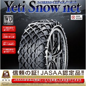 送料無料 代引無料 Yeti snownet WD ヴォクシー ZRR70W系 205/60R16 メーカー品番 5288WD