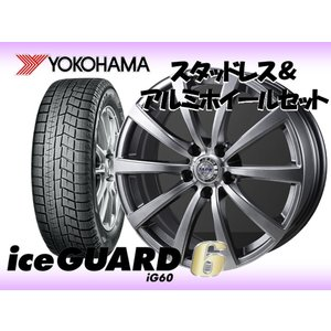 ヨコハマアイスガード6 IG60 215/45R17+ZAC...