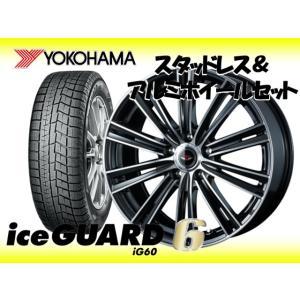 スタッドレスタイヤ+ホイール4本SET ヨコハマIG6 IG...