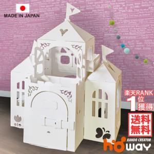ダンボールオンリーキャッスル|段ボール お城  おもちゃ 子供用 キッズ こども クリスマス 誕生日プレゼント 女の子 2歳 3歳 日本製 お家 お姫様
