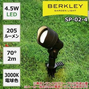 BERKLEY バークレー LEDガーデンライト SP-02-4の商品画像|ナビ
