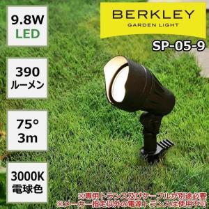 BERKLEY バークレー LEDガーデンスポットライト SP-05-9の商品画像|ナビ