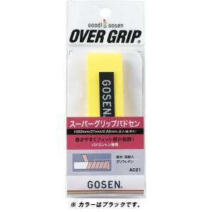 GOSEN(ゴーセン) 【バドミントン用グリップテープ】 スーパーグリップバドセン ブラック AC21BK