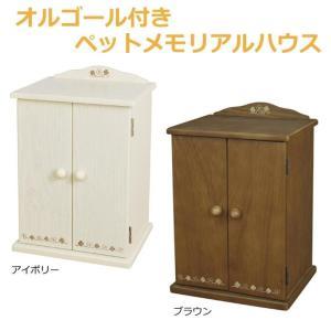 オルゴール付ペットメモリアルボックス G-7...の関連商品10