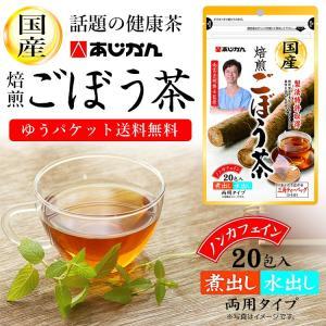 【ゆうパケット送料無料】あじかん 国産焙煎ごぼ...の関連商品8