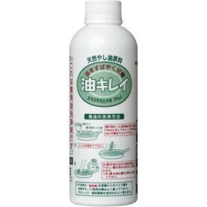 油キレイ 260ml|hows-yho