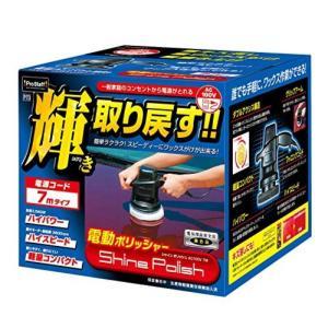 PROSTAFF(プロスタッフ) 自動車用電動ポリッシャー シャインポリッシュ P173|hows-yho