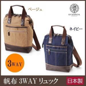 EVERWIN(エバウィン) 帆布 3WAY リュック(日本製) 21570 ベージュ