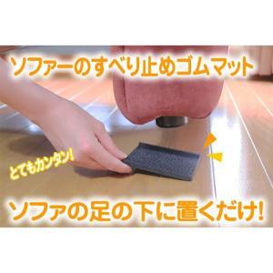 H-45-B ソファーのすべり止めゴムマット(4枚)の関連商品4