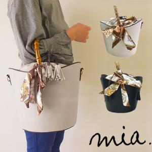 【2点以上お買い上げで10%オフ対象商品】mia(ミア) レディースファッション スカーフ付きバッグ|hows-yho
