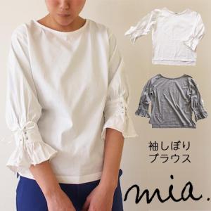 【2点以上お買い上げで10%オフ対象商品】mia(ミア) レディースファッション 袖しぼりブラウス|hows-yho
