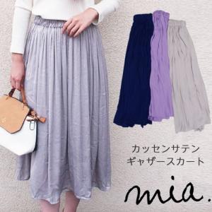 【2点以上お買い上げで10%オフ対象商品】mia(ミア) レディースファッション カッセンサテンギャザースカート|hows-yho
