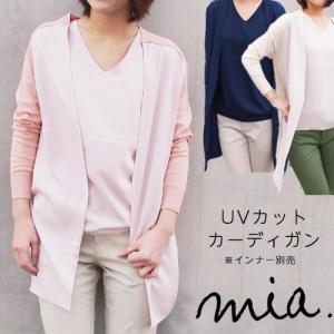 【2点以上お買い上げで10%オフ対象商品】mia(ミア) レディースファッション UVカットきれいめカーディガン|hows-yho