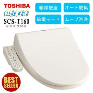 東芝(TOSHIBA) 温水洗浄便座 SCS-T160(SCST160) JAN:4904550922149 -人気商品-