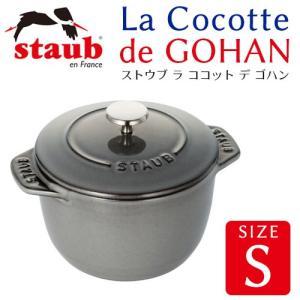 STAUB(ストウブ) La Cocotte de GOHAN ラ ココット デ ゴハン S グレー 40509-702-0 JAN:3272342512184 -人気商品-|hows