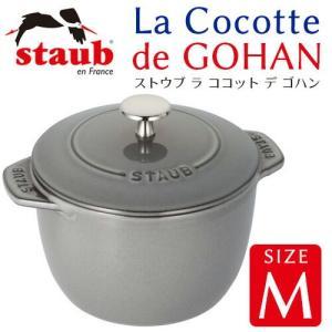 STAUB(ストウブ) La Cocotte de GOHAN ラ ココット デ ゴハン M グレー 40509-703-0 JAN:3272342516182 -人気商品-|hows