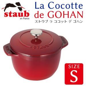 STAUB(ストウブ) La Cocotte de GOHAN ラ ココット デ ゴハン S チェリー 40511-827 JAN:3272340025266 -人気商品-|hows