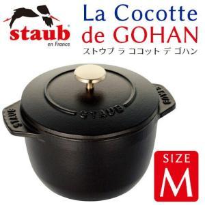 STAUB(ストウブ) La Cocotte de GOHAN ラ ココット デ ゴハン M ブラック 40509-655-0 JAN:3272342516250 -人気商品-|hows