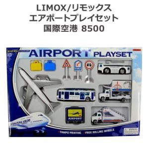LIMOX/リモックス エアポートプレイセット 国際空港 8500|hows
