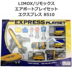 LIMOX/リモックス エアポートプレイセット エクスプレス 8510|hows