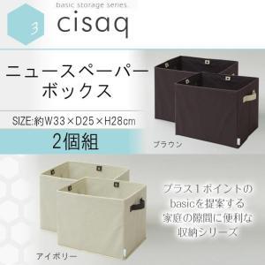 cisaq(シサック) ニュースペーパーボックス 2個組 ブラウン・N-CQ-NP-BR-2P