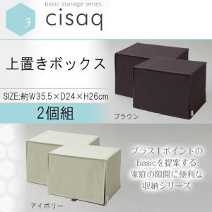 cisaq(シサック) 上置きボックス 2個組 ブラウン・N-CQ-UO-BR-2P