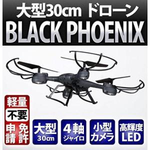 マリン商事 大型30cm ドローン ブラック・フェニックス(Black Phoenix) Ho-80036|hows