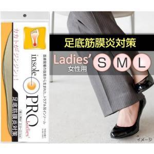 インソールプロ(靴用中敷き) 足底筋膜炎対策 レディス・女性用 L(24〜25cm)