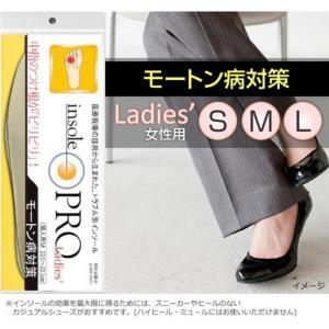 インソールプロ(靴用中敷き) モートン病対策 レディス・女性用 L(24〜25cm)