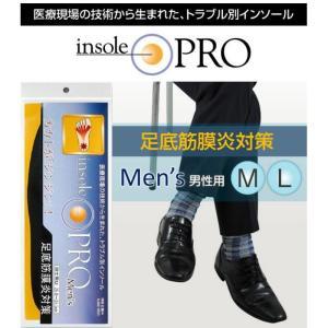 インソールプロ(靴用中敷き) 足底筋膜炎対策 メンズ・男性用 L(26〜27cm)