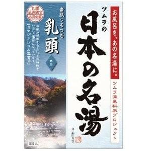 【ケース販売】【24個単位】バスクリン 入浴剤 ツムラの日本の名湯 乳頭 30gx5包 【北海道沖縄離島は送料別途】|hows