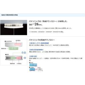 【単品販売】パナソニック(Panasonic) 住宅用火災警報器(煙式) けむり当番 SHK38455 薄型単独型 -人気商品- JAN:4549077208354|hows|02