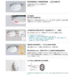 【単品販売】パナソニック(Panasonic) 住宅用火災警報器(煙式) けむり当番 SHK38455 薄型単独型 -人気商品- JAN:4549077208354|hows|04