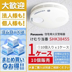 【1ケース(10個)販売】パナソニック(Pan...の関連商品4