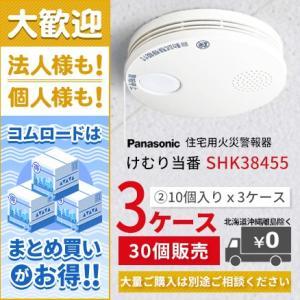 【3ケース(30個)販売】パナソニック 住宅用...の関連商品7