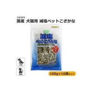 フジサワ 国産 犬猫用 減塩ペットこざかな 100g×10袋セット|hows
