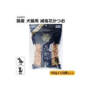 フジサワ 国産 犬猫用 減塩花かつお 40g×10袋セット|hows