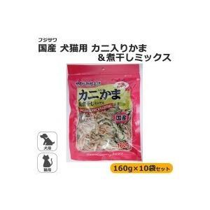 フジサワ 国産 犬猫用 カニ入りかま&煮干しミックス 160g×10袋セット|hows
