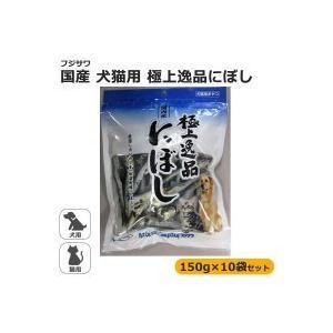フジサワ 国産 犬猫用 極上逸品にぼし 150g×10袋セット|hows