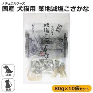 ナチュラルフーズ 国産 犬猫用 築地減塩こざかな 80g×10袋セット|hows