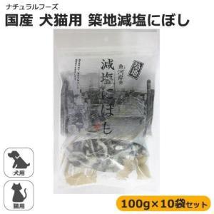 ナチュラルフーズ 国産 犬猫用 築地減塩にぼし 100g×10袋セット|hows