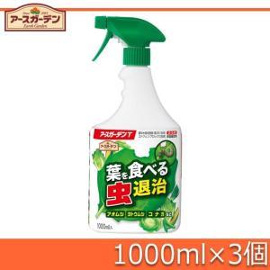 アース製薬 アースガーデンT (葉を食べる虫退治) 1000ml×3個
