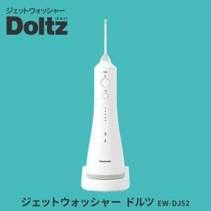 (6月3日出荷予定)パナソニック ジェットウォッシャードルツ 口腔洗浄器 EW-DJ52-W -人気...