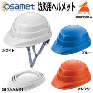A4サイズ収納! 収縮式防災用ヘルメット OSAMET オサメット KGO-1 オレンジ