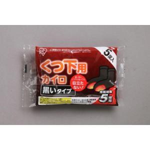 【発売元】 アイリスオーヤマ  【商品説明】 くつ下用の貼るタイプのカイロで、黒色です。 いつでも足...