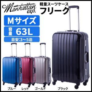 協和 MANHATTAN EXP (マンハッタンエクスプレス) 軽量スーツケース フリーク Mサイズ...
