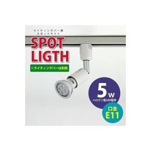 ELPA(エルパ) ライティングバー用スポットライト ハロゲン型LED電球 昼光色 LRS-L800...