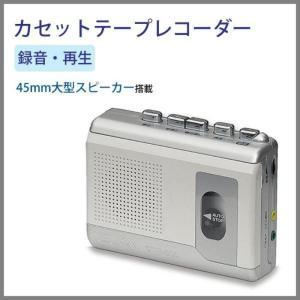 ELPA(エルパ) カセットテープレコーダー ...の関連商品3
