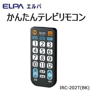 ELPA かんたんテレビリモコン IRC-202T(BK)