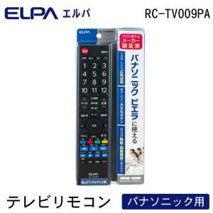 ELPA(エルパ) 地上デジタル用 テレビリモコン パナソニック用 RC-TV009PA